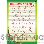 Стенд Пишемо літери (270320.20)
