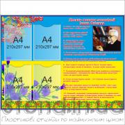 Стенд Десять мовних заповідей (270320.22)