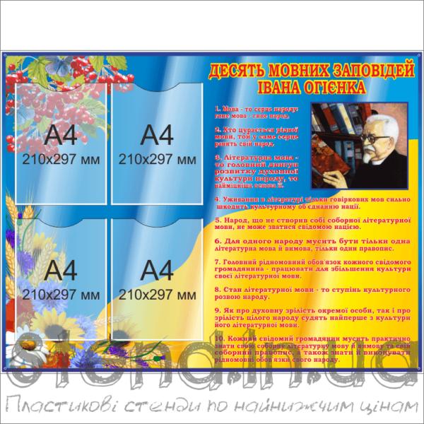 Стенд Десять мовних заповідей (270320.23)