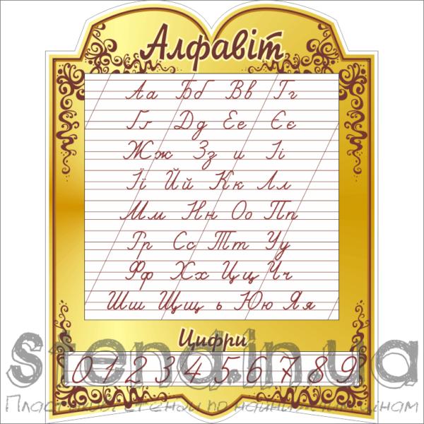 Стенд Алфавіт (270320.24)