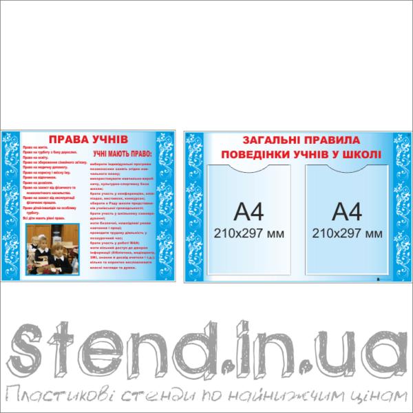 Стенд Права учнів (270503.2)