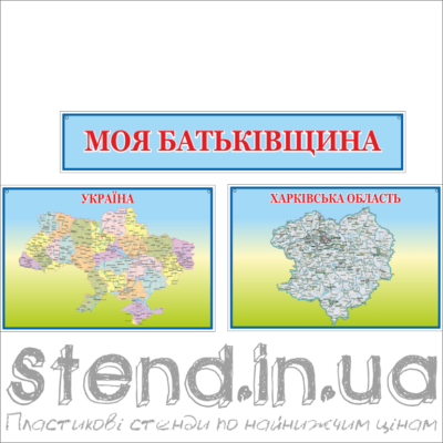 Стенд Моя Батьківщина (270607)