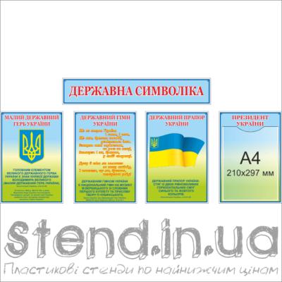 Стенд Державна символіка (270608)