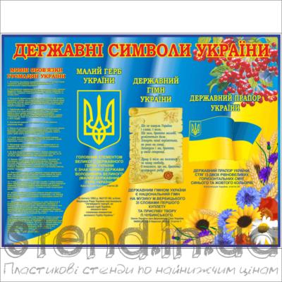 Стенд Державна символіка України (270609.1)
