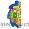 Стенд з державною символікою (270610)
