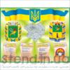 Стенд з державною символікою (270611)