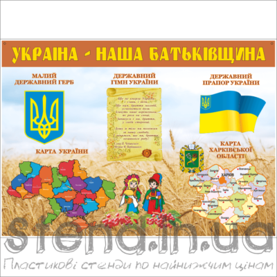 Стенд Україна – наша Батьківщина (270612)