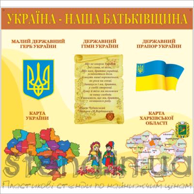 Стенд Україна – наша Батьківщина (270613.1)
