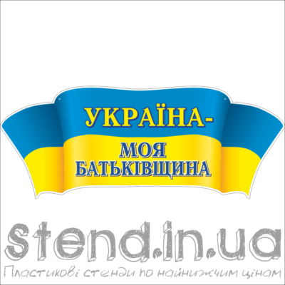 Стенд Україна моя Батьківщина (270616)