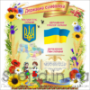 Стенд Державна символіка України (270623)