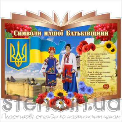 Стенд Символи нашої Батьківщини (270624.1)