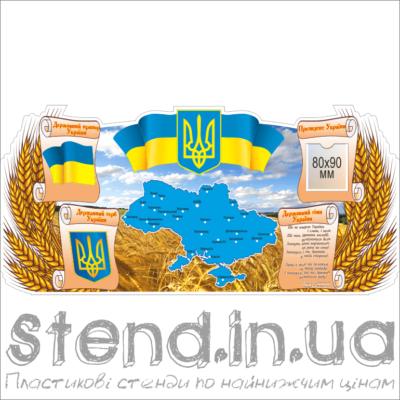 Стенд Державна символіка України (270628)