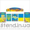 Стенд Моя країна Україна (270629)