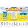 Стенд Державні символи України (270633)