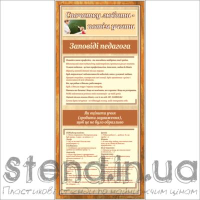 Стенд для методичного кабінету (271305)