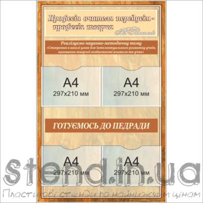 Стенд для методичних кабінетів (271308)