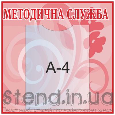 Стенд Методична служба (271310)