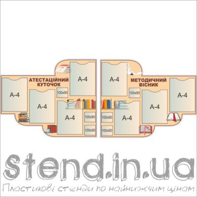 Стенд для методичного кабінету (271316)