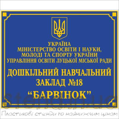 Вивіска фасадна для закладу освіти (23301)