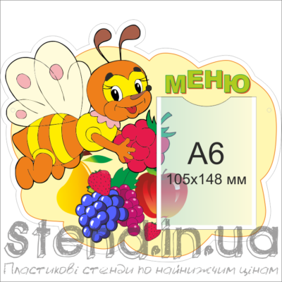 Стенд Меню (20102.14)