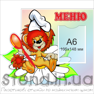 Стенд Меню (20152.1)