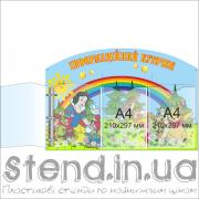 Стенд Інформаційний куточок (20541)