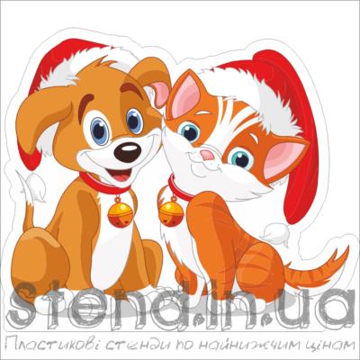Декорація до Нового Року на підставці Кіт та пес (2520)