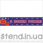 Банер З Новим Роком! (271112)