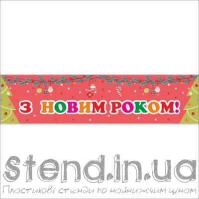 Банер З Новим Роком! (271113)