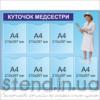 Стенд Куточок медсестри (20850)