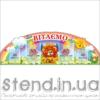 Стенд Вітаємо (20926,1)