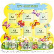 Стенд Діти наші квіти (21750)