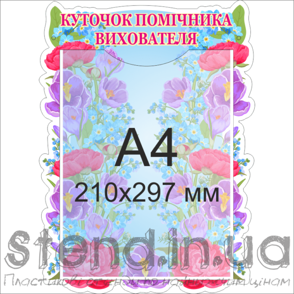 Стенд Куточок помічника вихователя (22207.3)