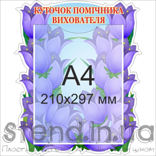 Стенд Куточок помічника вихователя (22207.4)