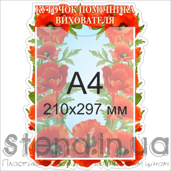 Стенд Куточок помічника вихователя (22207.6)