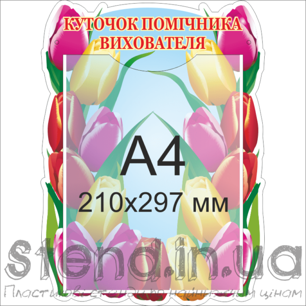 Стенд Куточок помічника вихователя (22207.8)
