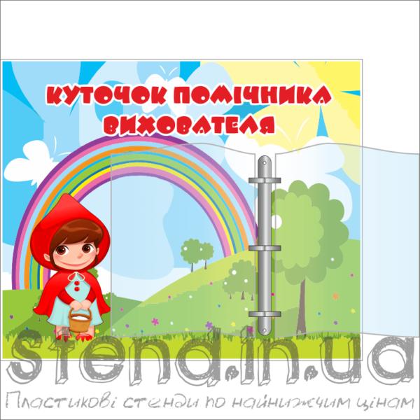 Стенд Куточок помічника вихователя (22214)