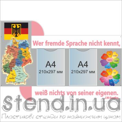 Стенд для кабінету німецької мови (270306.36)
