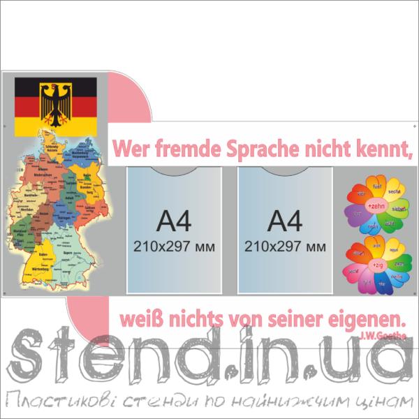 Стенд для кабінету німецької мови (270306.368)