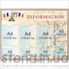 Стенд для кабінету англійської мови (270306.38)