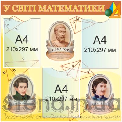 Стенд У світі математики (270310.25)