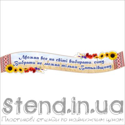 Стенд Україна – наша Батьківщина (270319.32)