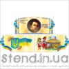Стенд для кабінету української літератури (270319.33)