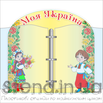 Стенд Моя Україна(270632)