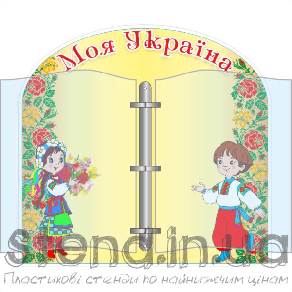 Стенд Моя Україна (270632)