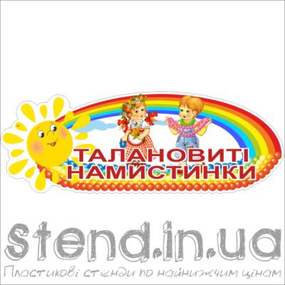 Стенд Талановити Намистинки (20208.45)