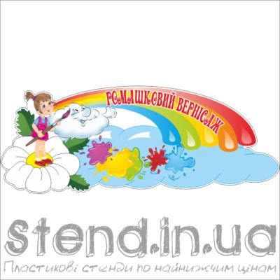 Стенд Ромашковий вернісаж (20208.48)