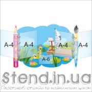 Стенд Талановиті рученята (20224)