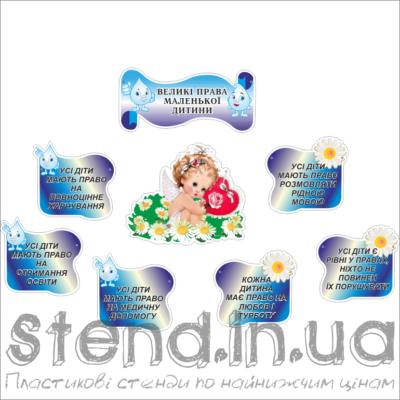 Стенд Великі права маленької дитини (20623)
