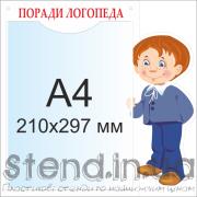 Стенд Поради логопеда (20848.1)